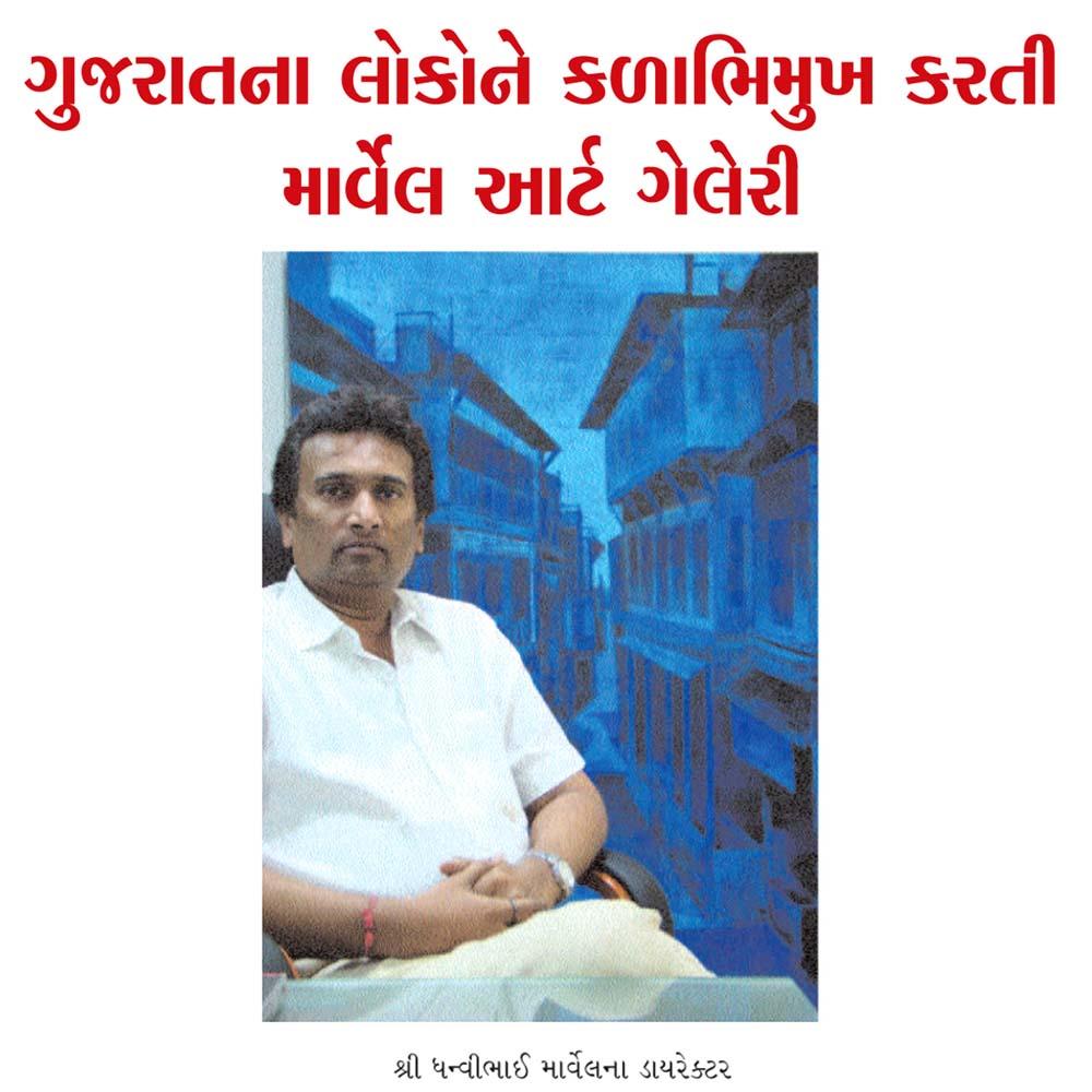 ગુજરાતના લોકોને કળાભિમુખ કરતી માર્વેલ આર્ટ ગેલેરી