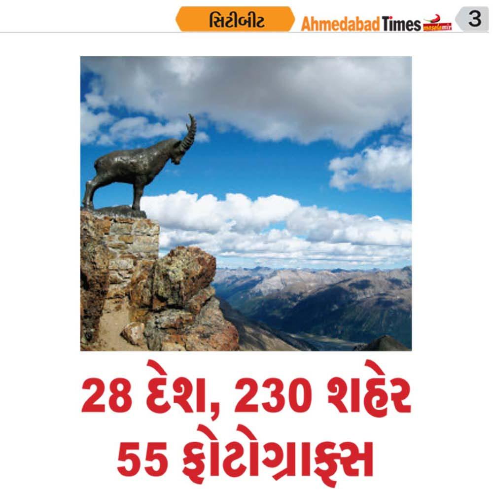 28 દેશ, 230 શહેર, 55 ફોટોગ્રાફ્સ
