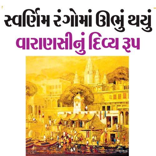 Beauty of Varanasi
